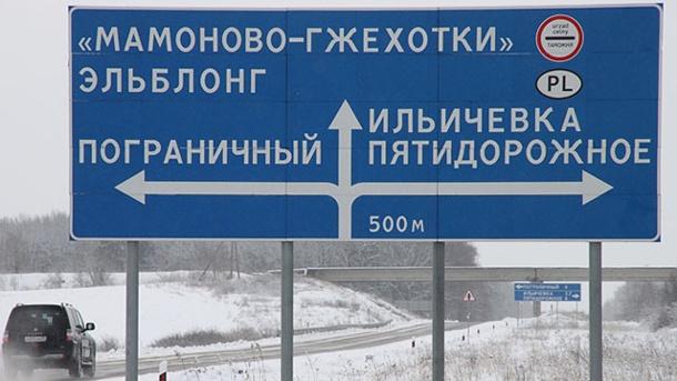 grenzregion-zwischen-polen-und-der-russischen-exklave-kaliningrad-