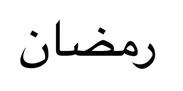 Ramadan-auf-Arabisch-600x300